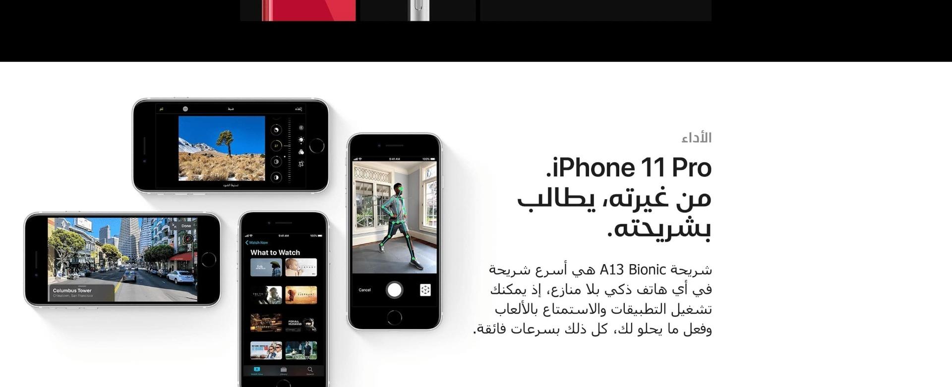 "New iPhone SE""></p> <p style="